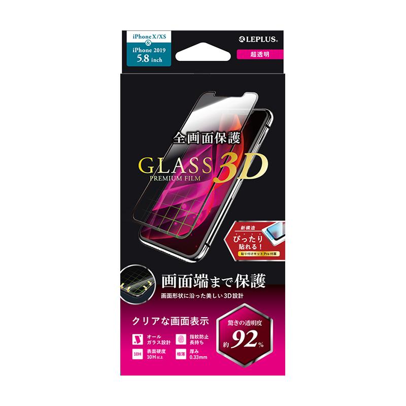 iPhone 11 Pro/XS/X ガラスフィルム「GLASS PREMIUM FILM」 超立体オールガラス 超透明