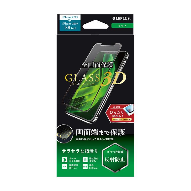 iPhone 11 Pro/XS/X ガラスフィルム「GLASS PREMIUM FILM」 超立体オールガラス マット
