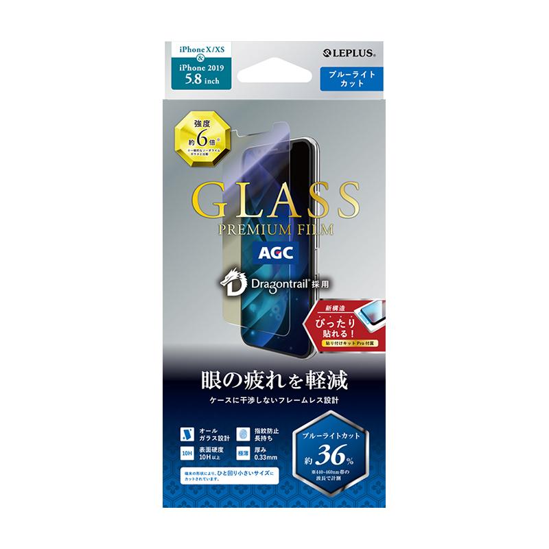 iPhone 11 Pro/XS/X ガラスフィルム「GLASS PREMIUM FILM」ドラゴントレイル スタンダードサイズ ブルーライトカット