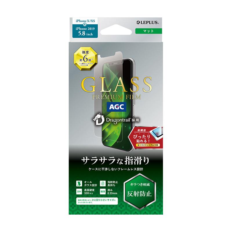 iPhone 11 Pro/XS/X ガラスフィルム「GLASS PREMIUM FILM」ドラゴントレイル スタンダードサイズ マット