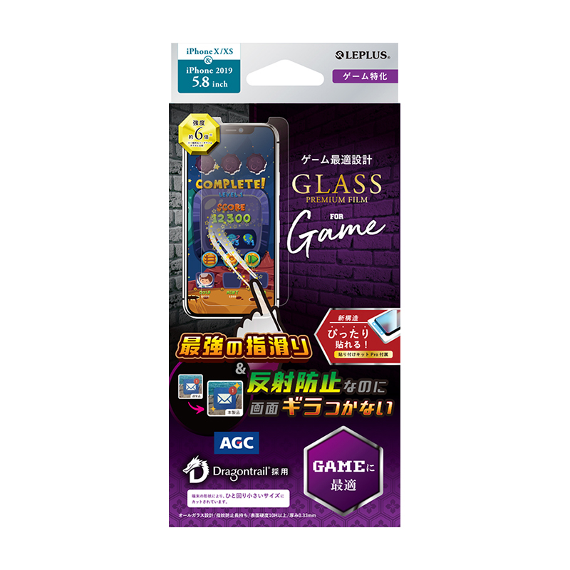 iPhone 11 Pro/XS/X ガラスフィルム「GLASS PREMIUM FILM」ドラゴントレイル スタンダードサイズ ゲーム特化