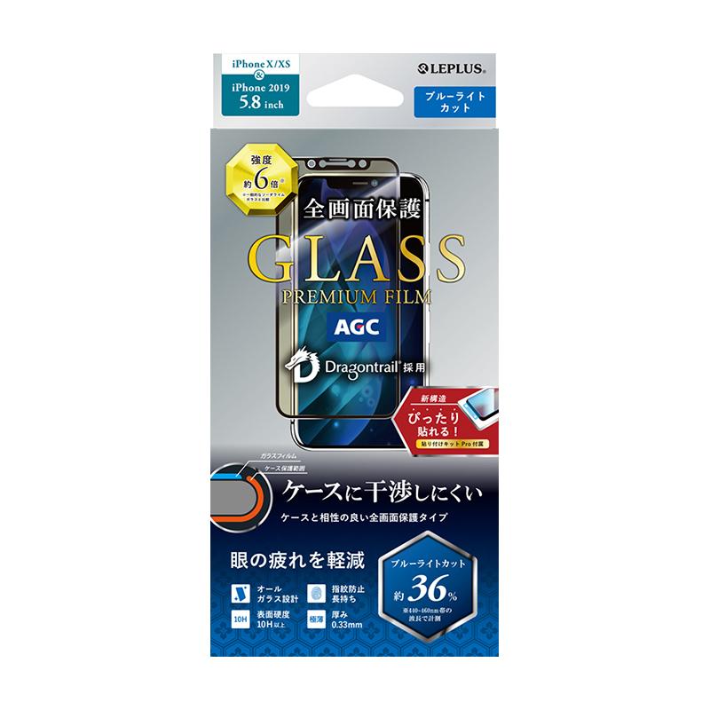 iPhone 11 Pro/XS/X ガラスフィルム「GLASS PREMIUM FILM」ドラゴントレイル 平面オールガラス ブルーライトカット