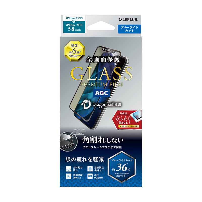 iPhone 11 Pro/XS/X ガラスフィルム「GLASS PREMIUM FILM」ドラゴントレイル 立体ソフトフレーム ブルーライトカット