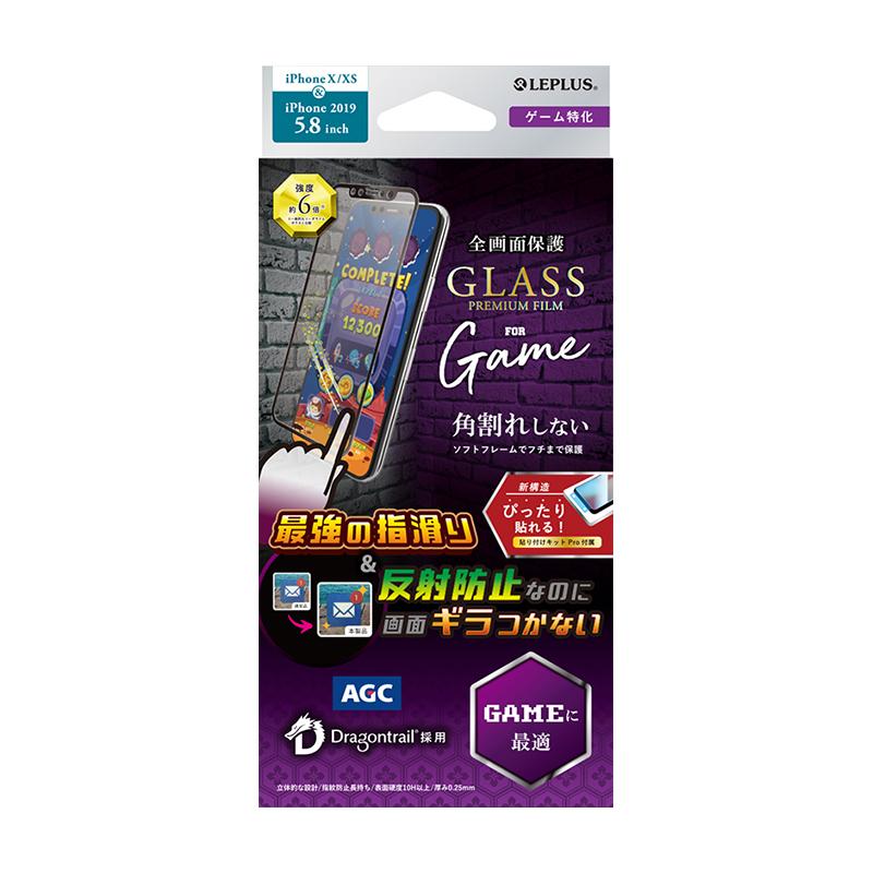 iPhone 11 Pro/XS/X ガラスフィルム「GLASS PREMIUM FILM」ドラゴントレイル 立体ソフトフレーム ゲーム特化