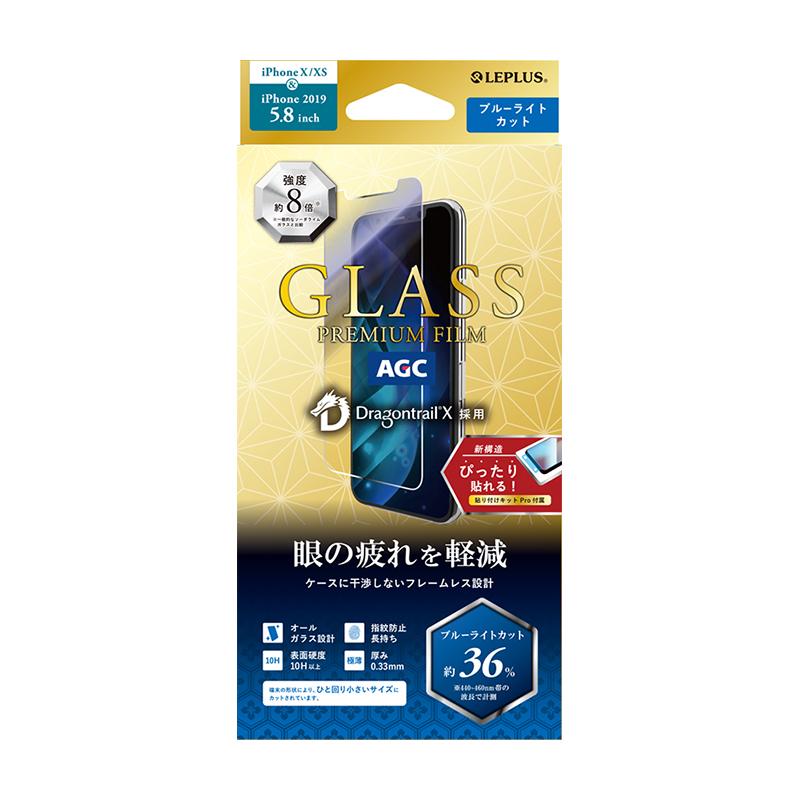 iPhone 11 Pro/XS/X ガラスフィルム「GLASS PREMIUM FILM」ドラゴントレイル-X スタンダードサイズ ブルーライトカット