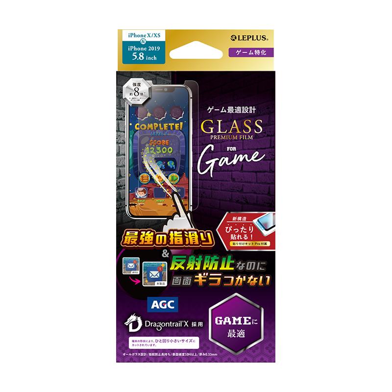 iPhone 11 Pro/XS/X ガラスフィルム「GLASS PREMIUM FILM」ドラゴントレイル-X スタンダードサイズ ゲーム特化
