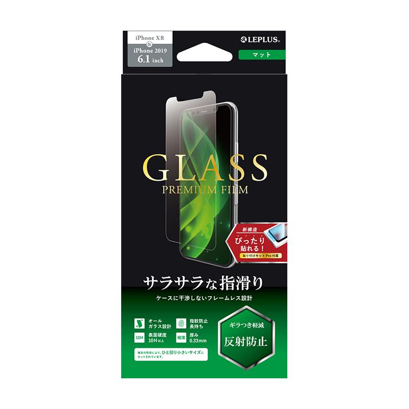 iPhone 11/iPhone XR ガラスフィルム「GLASS PREMIUM FILM」 スタンダードサイズ マット