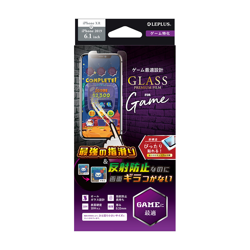 iPhone 11/iPhone XR ガラスフィルム「GLASS PREMIUM FILM」 スタンダードサイズ ゲーム特化