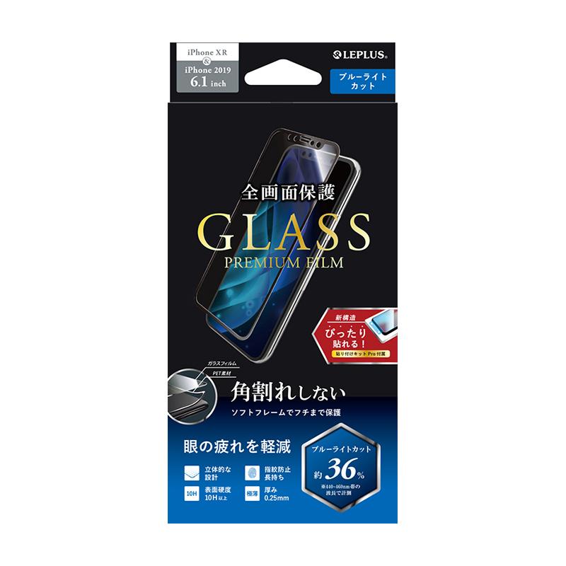 iPhone 11/iPhone XR ガラスフィルム「GLASS PREMIUM FILM」 立体ソフトフレーム ブルーライトカット