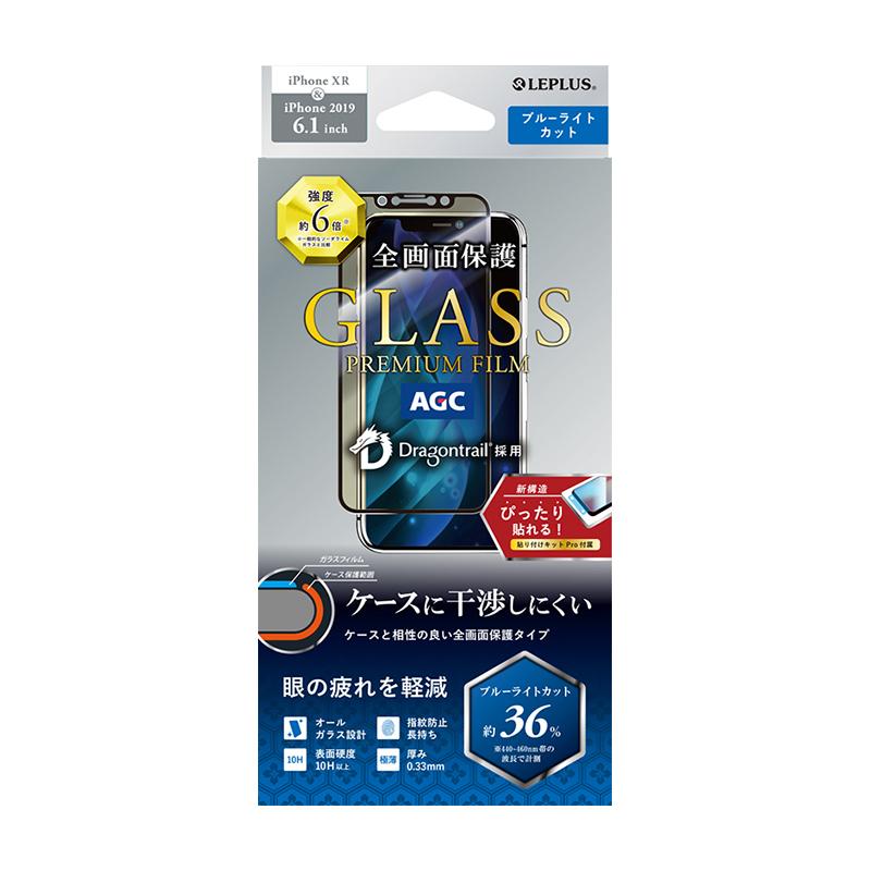 iPhone 11/iPhone XR ガラスフィルム「GLASS PREMIUM FILM」ドラゴントレイル 平面オールガラス ブルーライトカット