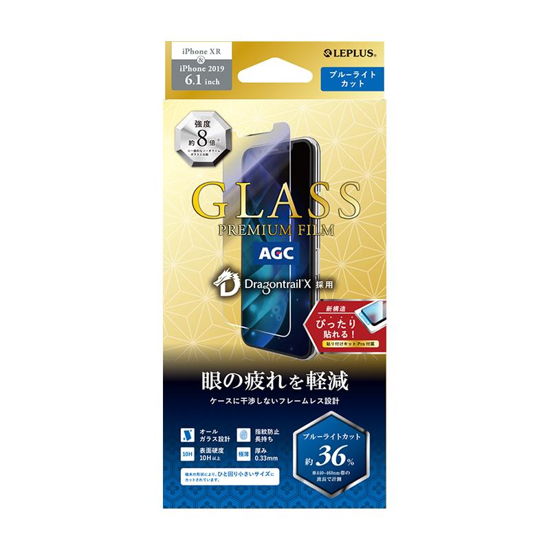 iPhone 11/iPhone XR ガラスフィルム「GLASS PREMIUM FILM」ドラゴントレイル-X スタンダードサイズ ブルーライトカット
