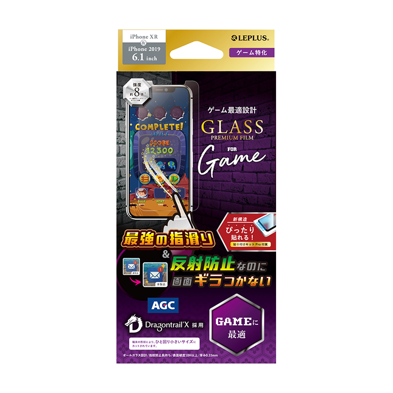 iPhone 11/iPhone XR ガラスフィルム「GLASS PREMIUM FILM」ドラゴントレイル-X スタンダードサイズ ゲーム特化