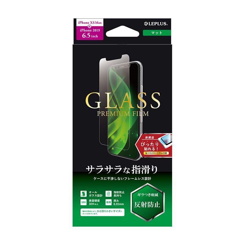iPhone 11 Pro Max/iPhone XS Max ガラスフィルム「GLASS PREMIUM FILM」 スタンダードサイズ マット