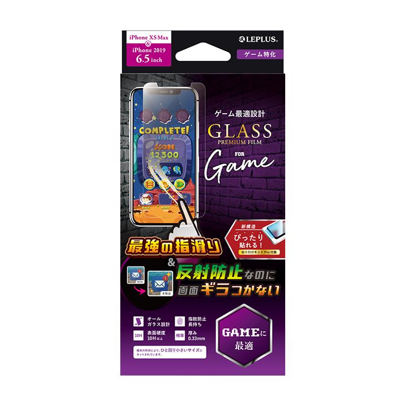 iPhone 11 Pro Max/iPhone XS Max ガラスフィルム「GLASS PREMIUM FILM」 スタンダードサイズ ゲーム特化