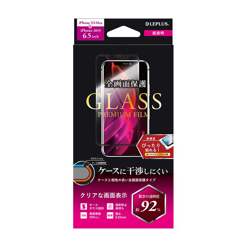 iPhone 11 Pro Max/iPhone XS Max ガラスフィルム「GLASS PREMIUM FILM」 平面オールガラス 超透明