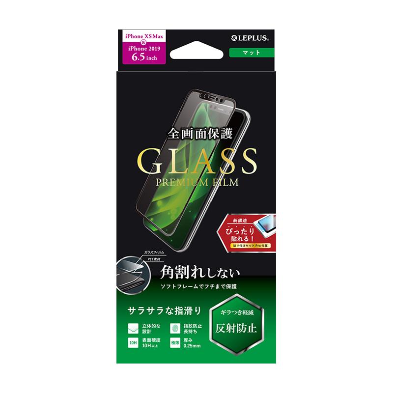 iPhone 11 Pro Max/iPhone XS Max ガラスフィルム「GLASS PREMIUM FILM」 立体ソフトフレーム マット