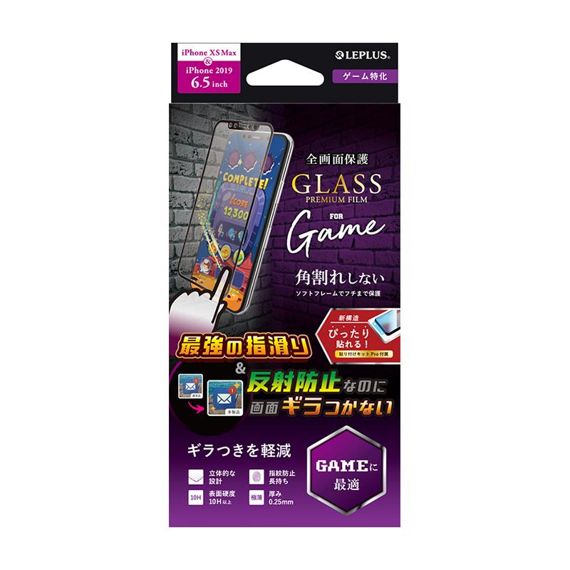 iPhone 11 Pro Max/iPhone XS Max ガラスフィルム「GLASS PREMIUM FILM」 立体ソフトフレーム ゲーム特化
