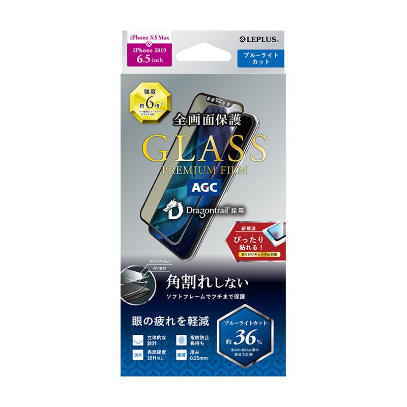 iPhone 11 Pro Max/iPhone XS Max ガラスフィルム「GLASS PREMIUM FILM」ドラゴントレイル 立体ソフトフレーム ブルーライトカット