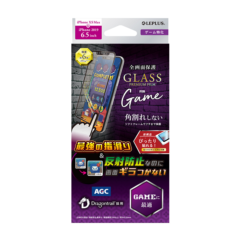 iPhone 11 Pro Max/iPhone XS Max ガラスフィルム「GLASS PREMIUM FILM」ドラゴントレイル 立体ソフトフレーム ゲーム特化