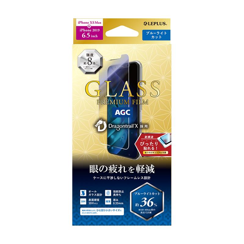 iPhone 11 Pro Max/iPhone XS Max ガラスフィルム「GLASS PREMIUM FILM」ドラゴントレイル-X スタンダードサイズ ブルーライトカット
