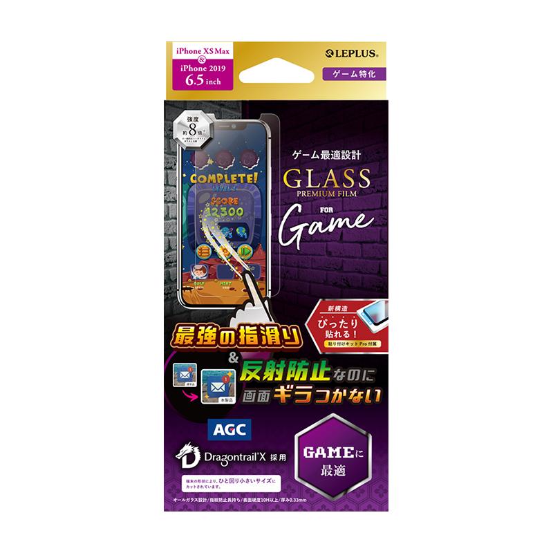 iPhone 11 Pro Max/iPhone XS Max ガラスフィルム「GLASS PREMIUM FILM」ドラゴントレイル-X スタンダードサイズ ゲーム特化