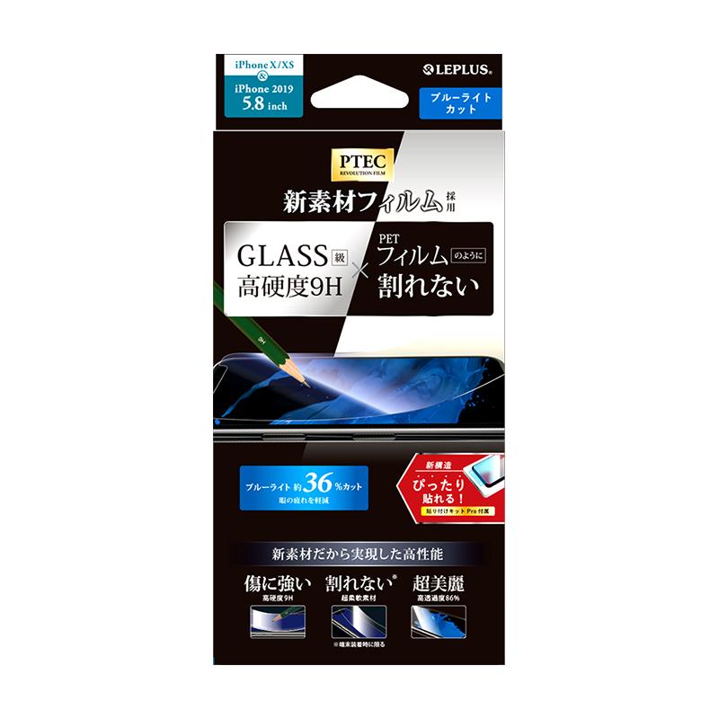 iPhone 11 Pro/XS/X 高性能フィルム 「PTEC」 9H スタンダードフィルム ブルーライトカット