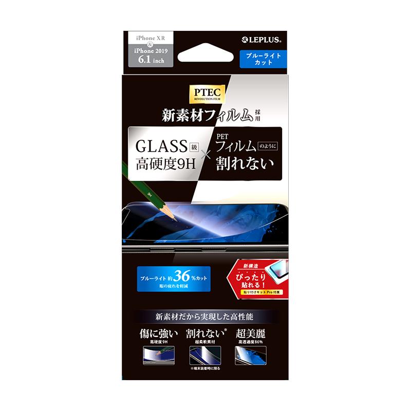 iPhone 11/iPhone XR 高性能フィルム 「PTEC」 9H スタンダードフィルム ブルーライトカット