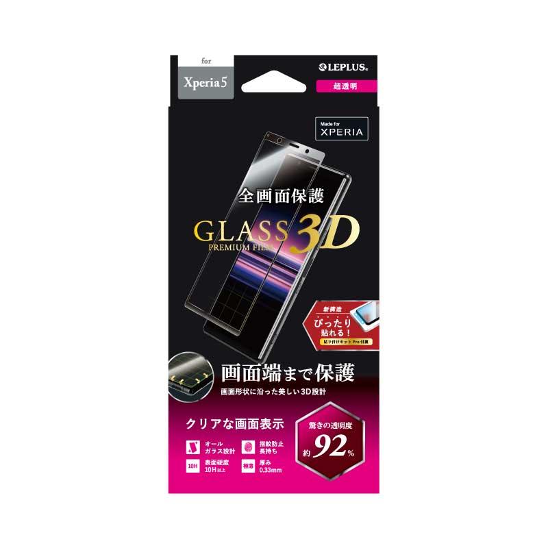 Xperia 5 SO-01M/SOV41 ガラスフィルム「GLASS PREMIUM FILM」 超立体オールガラス 超透明