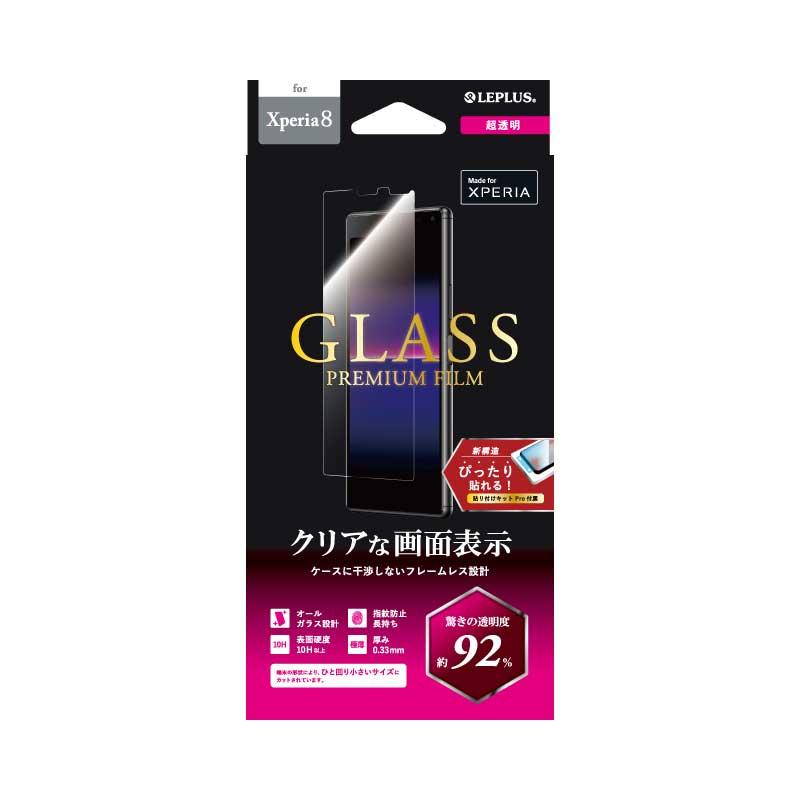 Xperia 8 SOV42 ガラスフィルム「GLASS PREMIUM FILM」 スタンダードサイズ 超透明