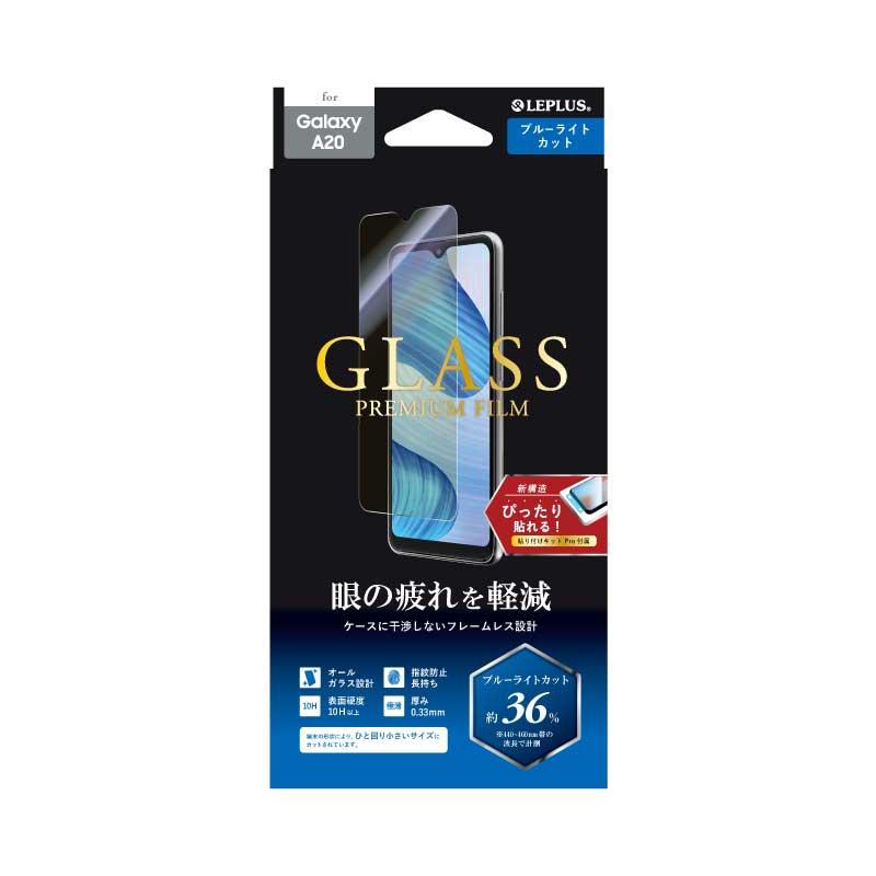 Galaxy A20 SC-02M/SCV46 ガラスフィルム「GLASS PREMIUM FILM」 スタンダードサイズ ブルーライトカット