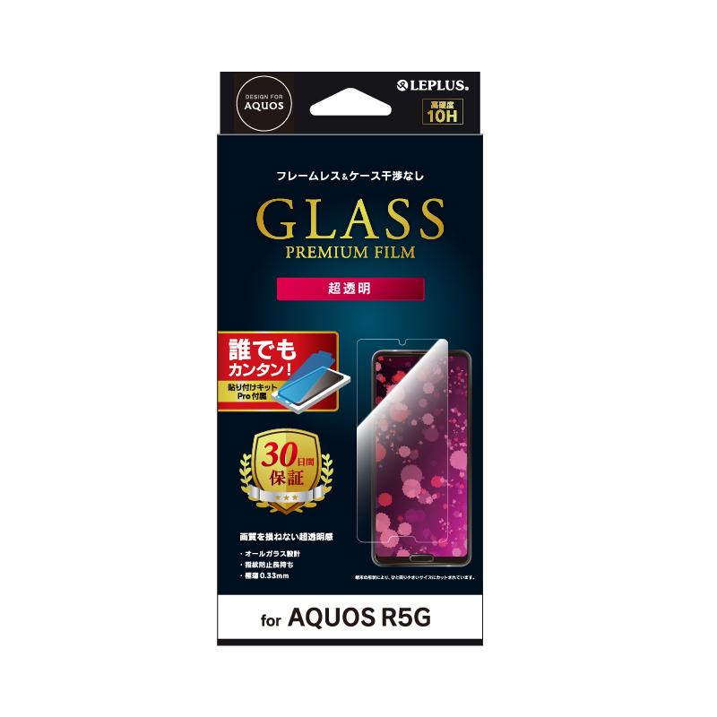 AQUOS R5G SH-51A/SHG01 ガラスフィルム「GLASS PREMIUM FILM」 スタンダードサイズ 超透明