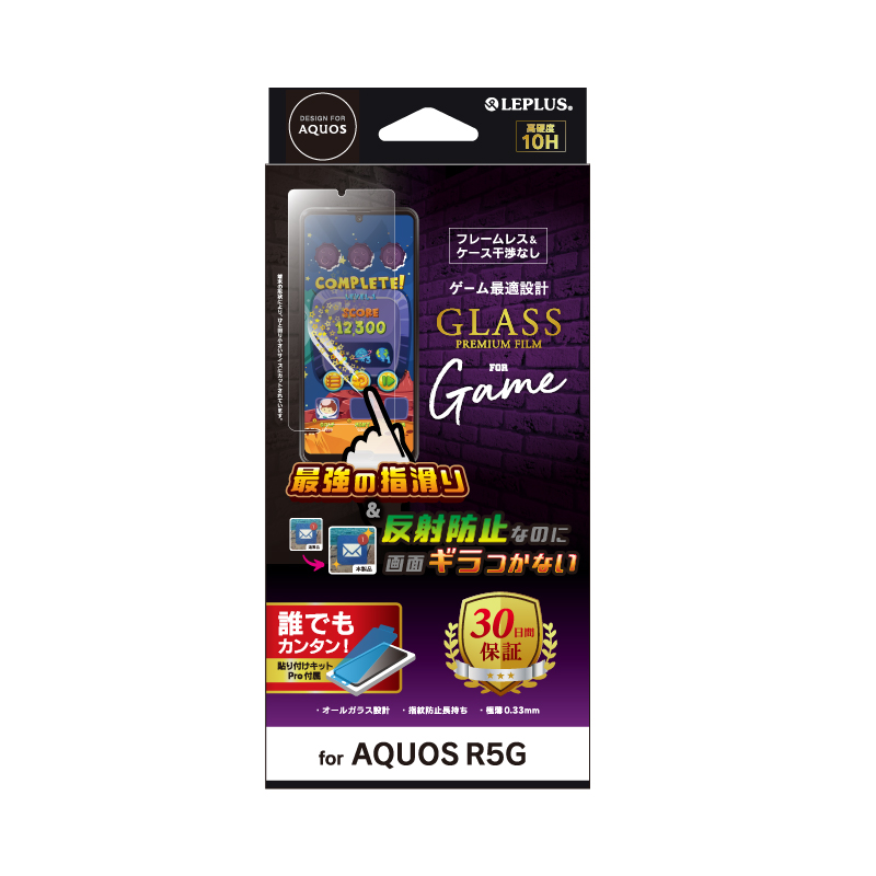 AQUOS R5G SH-51A/SHG01 ガラスフィルム「GLASS PREMIUM FILM」 スタンダードサイズ ゲーム特化