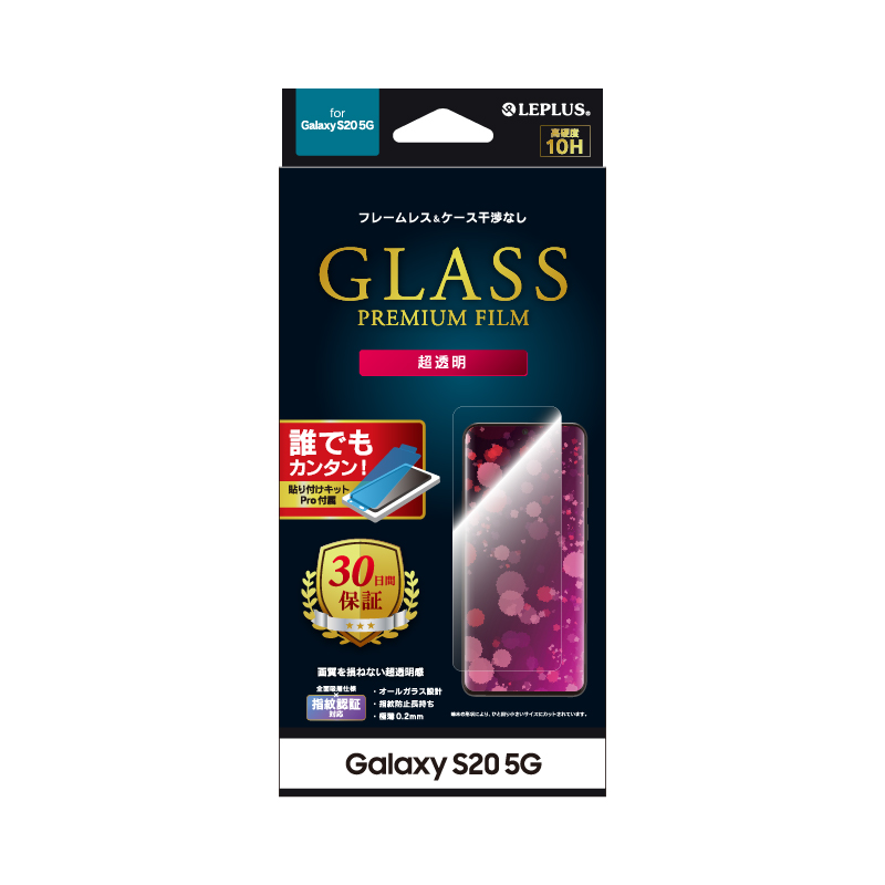 Galaxy S20 5G SC-51A/SCG01 ガラスフィルム「GLASS PREMIUM FILM」 スタンダードサイズ 超透明