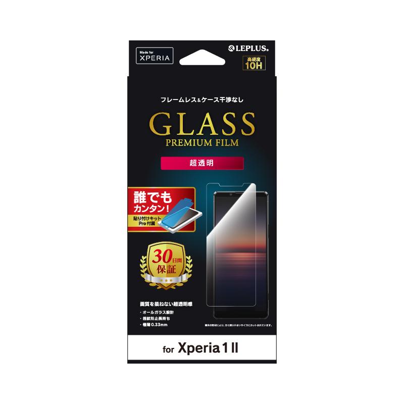 Xperia 1 II SO-51A/SOG01 ガラスフィルム「GLASS PREMIUM FILM」 スタンダードサイズ 超透明