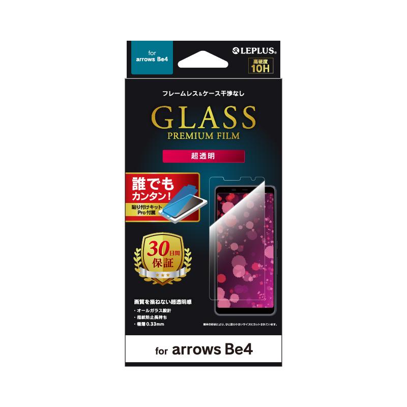 arrows Be4 F-41A ガラスフィルム「GLASS PREMIUM FILM」 スタンダードサイズ 超透明