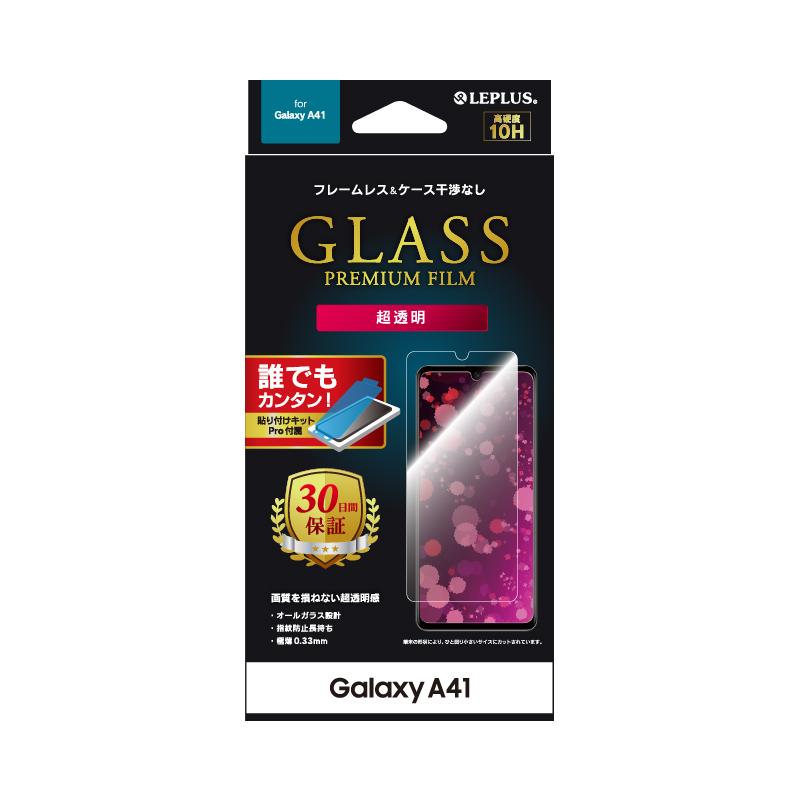 Galaxy A41 SC-41A/SCV48 ガラスフィルム「GLASS PREMIUM FILM」 スタンダードサイズ 超透明