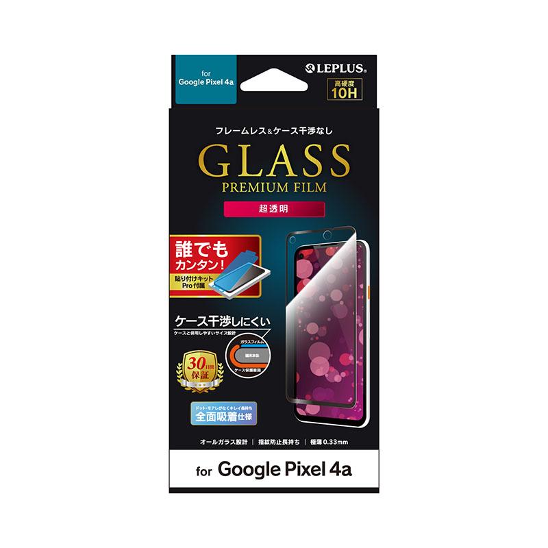 Pixel 4a ガラスフィルム「GLASS PREMIUM FILM」 全画面保護 ケースに干渉しにくい 超透明