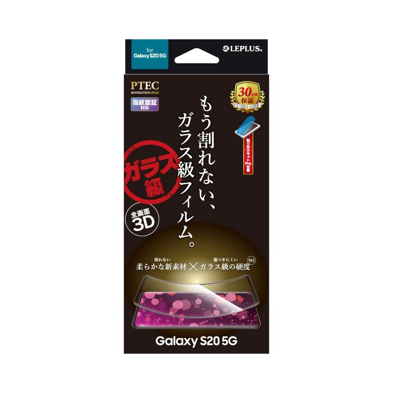 Galaxy S20 5G SC-51A/SCG01 高性能フィルム 「PTEC」 9H 全画面フィルム 超透明