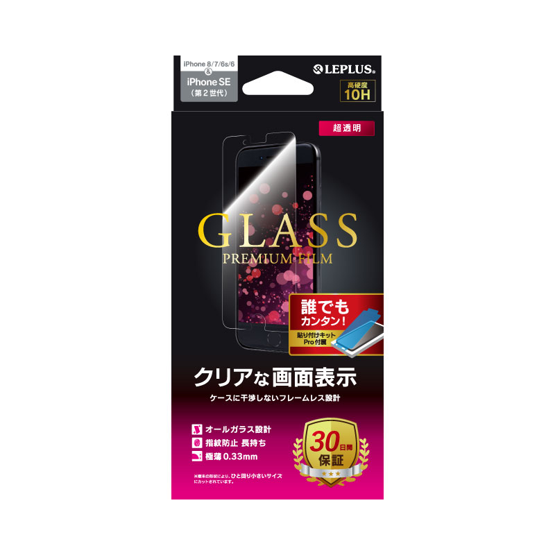 iPhone SE (第2世代)/8/7/6s/6 ガラスフィルム「GLASS PREMIUM FILM」 スタンダードサイズ 超透明