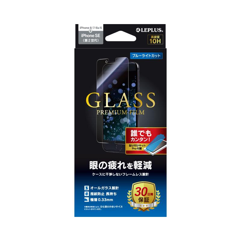 iPhone SE (第2世代)/8/7/6s/6 ガラスフィルム「GLASS PREMIUM FILM」 スタンダードサイズ ブルーライトカット