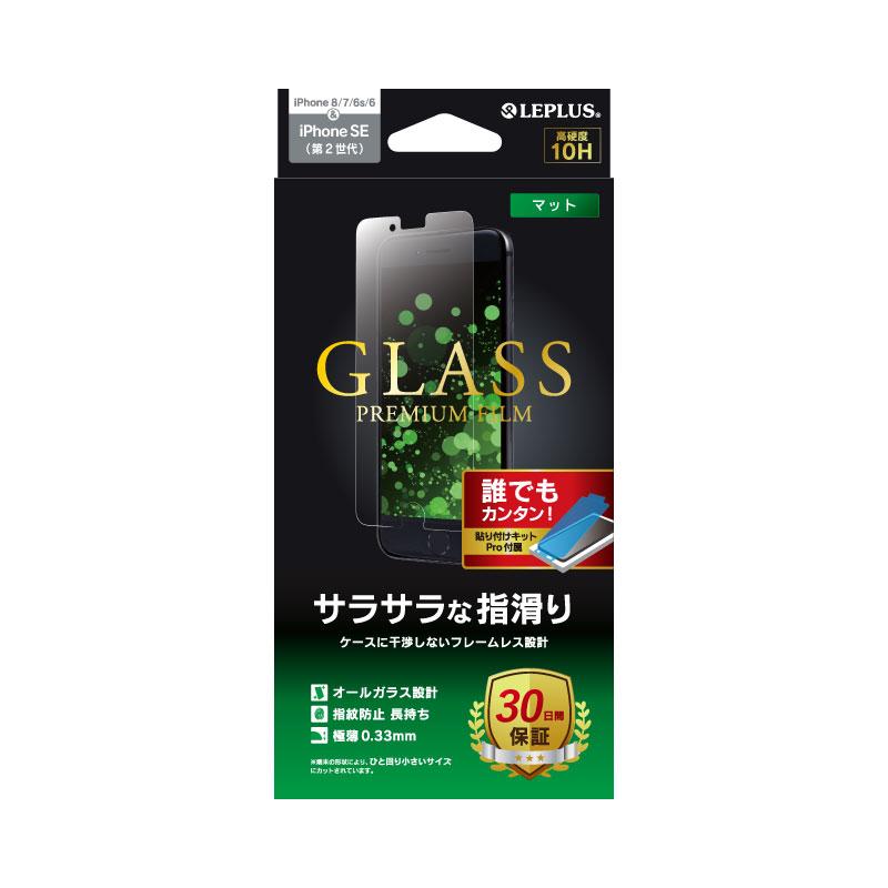 iPhone SE (第2世代)/8/7/6s/6 ガラスフィルム「GLASS PREMIUM FILM」 スタンダードサイズ マット