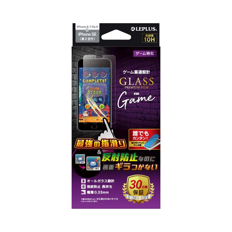 iPhone SE (第2世代)/8/7/6s/6 ガラスフィルム 「GLASS PREMIUM FILM」 スタンダードサイズ ゲーム特化
