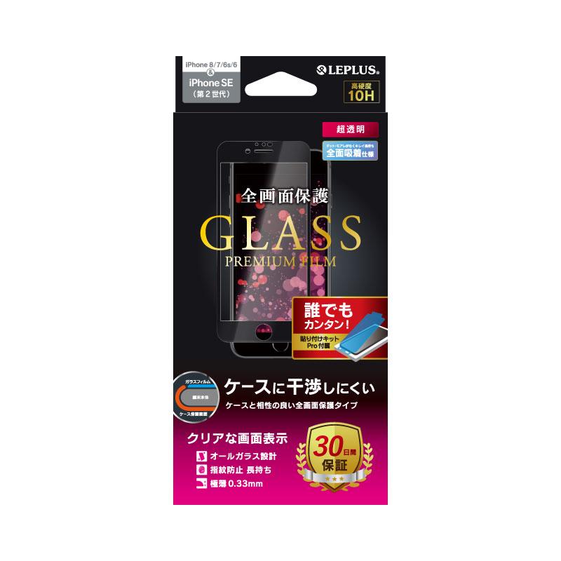 iPhone SE (第2世代)/8/7/6s/6 ガラスフィルム「GLASS PREMIUM FILM」 全画面保護 ケースに干渉しにくい 超透明 ブラック