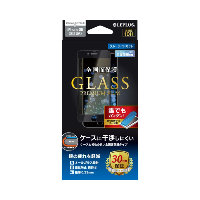 iPhone SE (第2世代)/8/7/6s/6 ガラスフィルム「GLASS PREMIUM FILM」 全画面保護 ケースに干渉しにくい ブルーライトカット ブラック