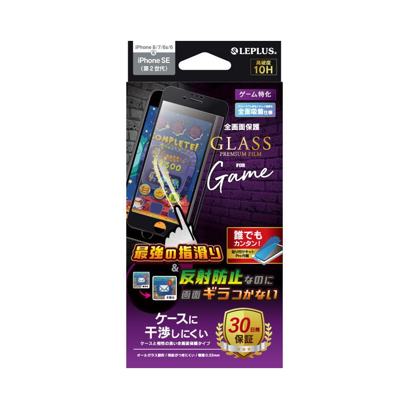 iPhone SE (第2世代)/8/7/6s/6 ガラスフィルム「GLASS PREMIUM FILM」 全画面保護 ケースに干渉しにくい ゲーム特化 ブラック