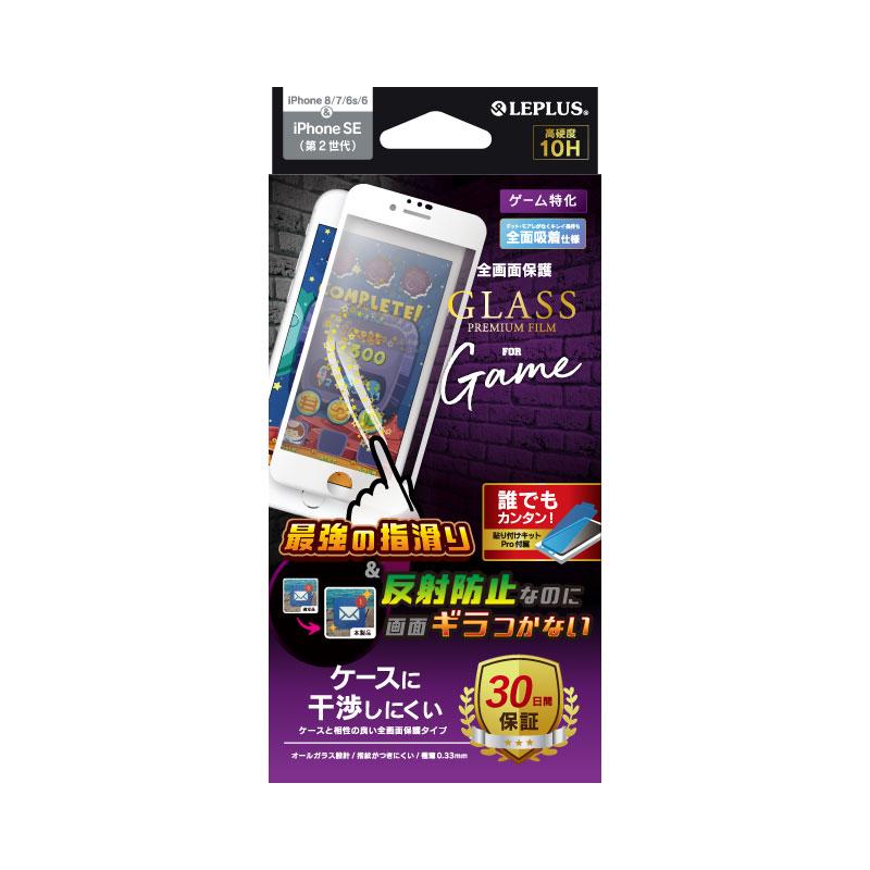 iPhone SE (第2世代)/8/7/6s/6 ガラスフィルム「GLASS PREMIUM FILM」 全画面保護 ケースに干渉しにくい ゲーム特化 ホワイト