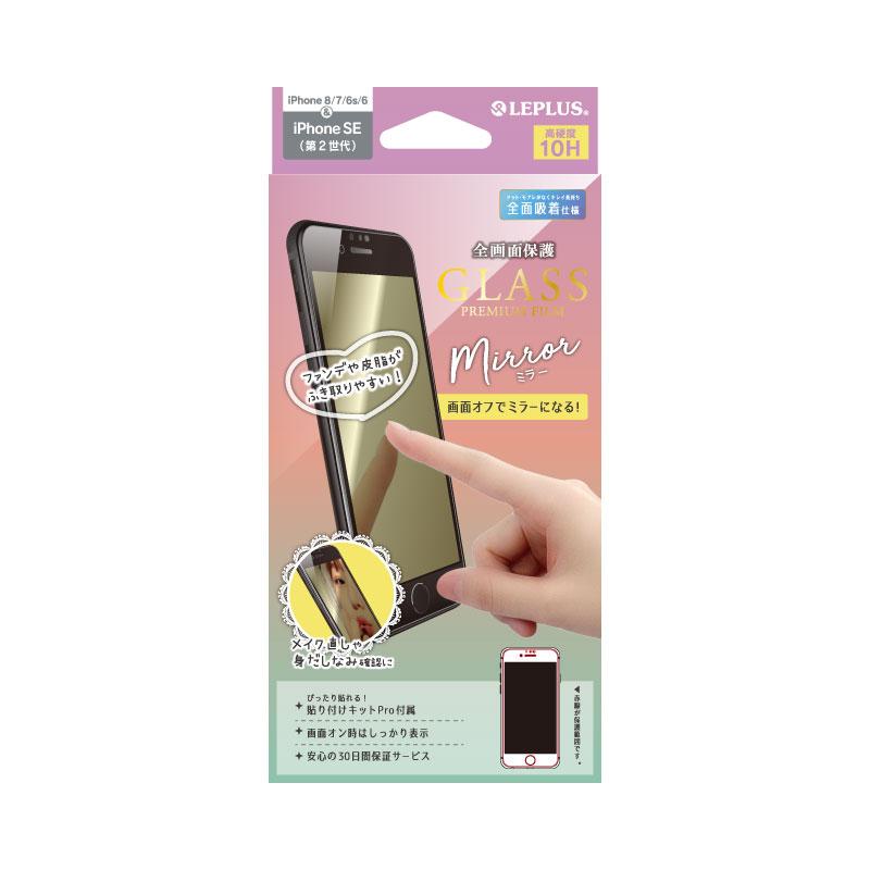 iPhone SE (第2世代)/8/7/6s/6 ガラスフィルム「GLASS PREMIUM FILM」 全画面保護 ケースに干渉しにくい ミラー ブラック