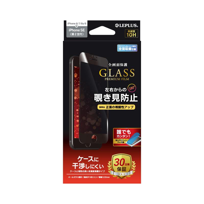 iPhone SE (第2世代)/8/7/6s/6 ガラスフィルム「GLASS PREMIUM FILM」 全画面保護 ケースに干渉しにくい 左右 180度 覗き見防止 ブラック