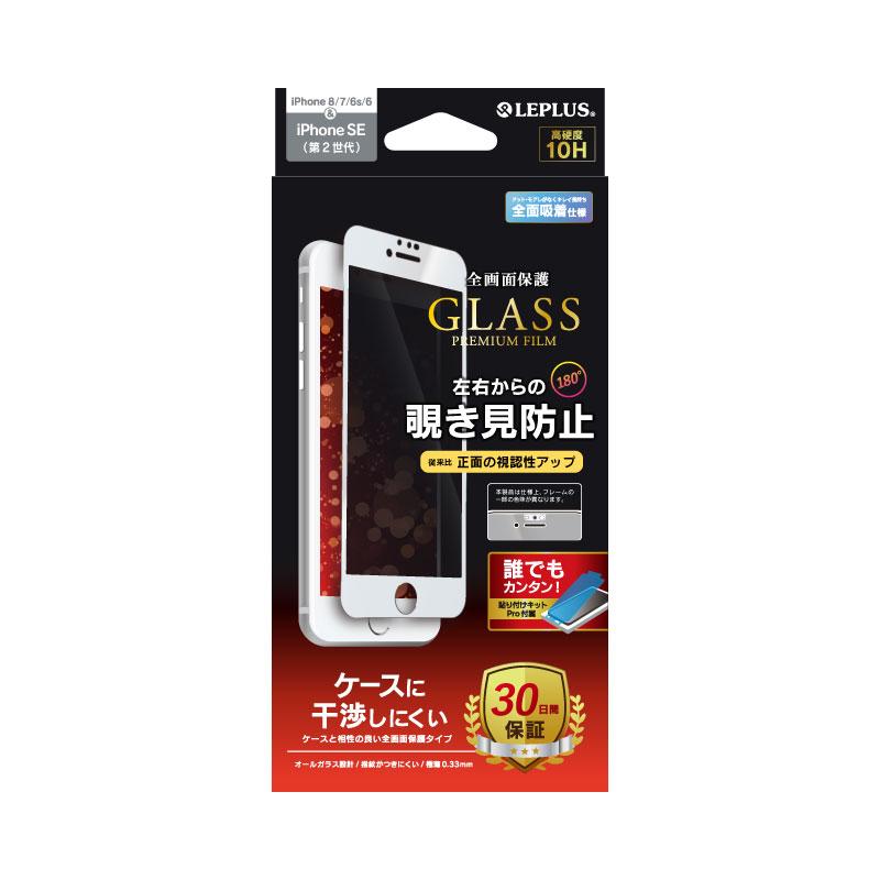iPhone SE (第2世代)/8/7/6s/6 ガラスフィルム「GLASS PREMIUM FILM」 全画面保護 ケースに干渉しにくい 左右 180度 覗き見防止 ホワイト