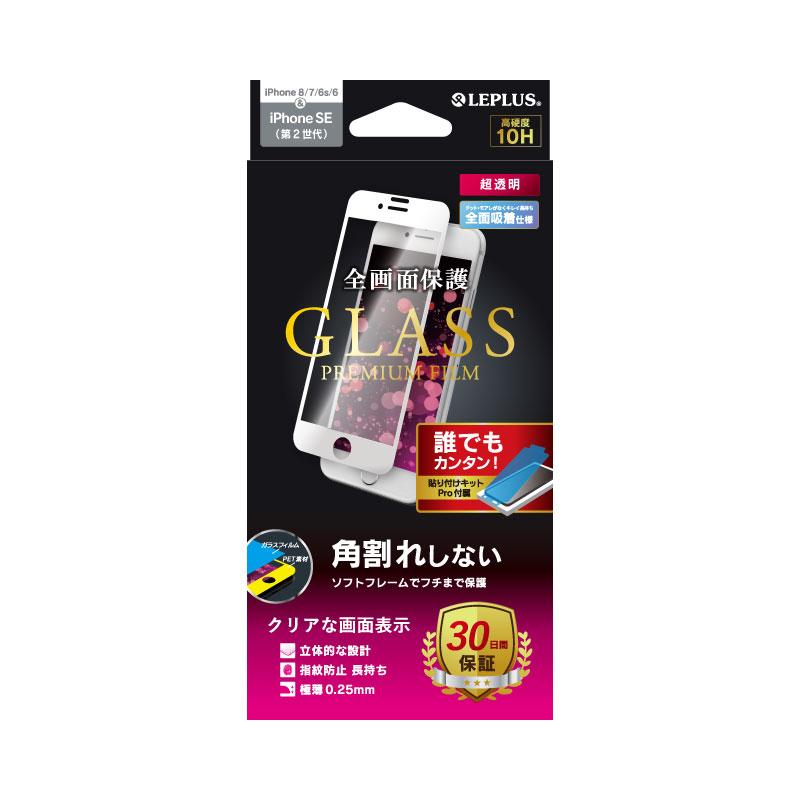 iPhone SE (第2世代)/8/7/6s/6 ガラスフィルム「GLASS PREMIUM FILM」 全画面保護 角割れしない 超透明 ホワイト